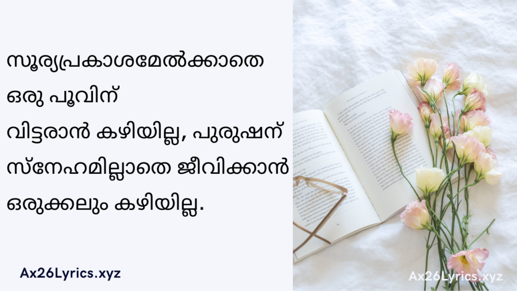 Deep love images with quotes in Malayalam, Deep love quotes images malayalam