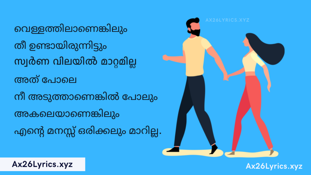 Deep Love Quotes For Him In Malayalam, Deep Love Quotes Malayalam