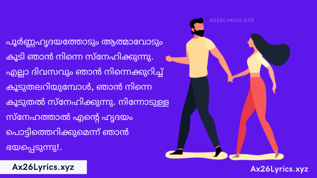 Deep Love For Her Quotes Malayalam, Deep Love Quotes Malayalam